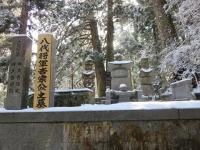 吉宗公の墓