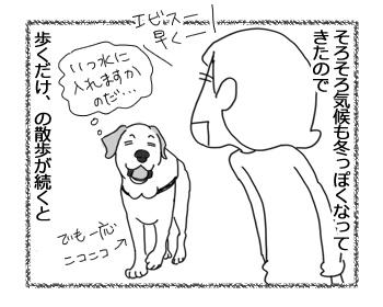 羊の国のラブラドール絵日記シニア!!「お散歩クオリティ」3