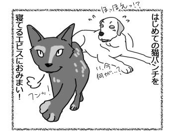 羊の国のラブラドール絵日記シニア!!「はじめての猫パンチ」4