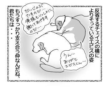 羊の国のラブラドール絵日記シニア!!「支え合ってる」4