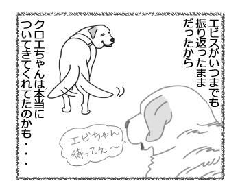 羊の国のラブラドール絵日記シニア!!「虹のこちら側」3