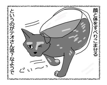 羊の国のラブラドール絵日記シニア!!「小料理屋ひつじのくに」3
