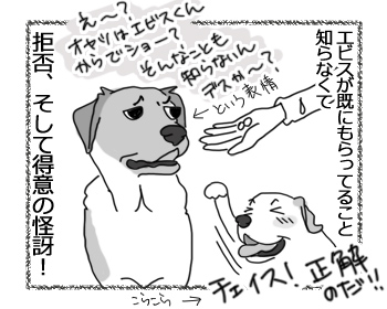羊の国のラブラドール絵日記シニア!!「間違ってないボク」4