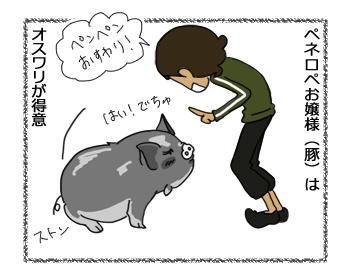 羊の国のラブラドール絵日記シニア!!「負けず嫌い」1