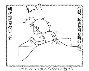 羊の国のラブラドール絵日記シニア!!「イースターは突然に」1