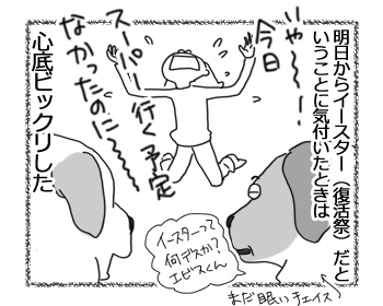 羊の国のラブラドール絵日記シニア!!「イースターは突然に」4