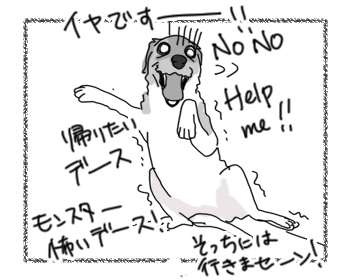 羊の国のラブラドール絵日記シニア!!「チェイスのモンスター、再び」1