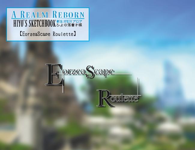 EorzeaScape Roulette
