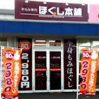 ★ほぐし本舗 みやき店