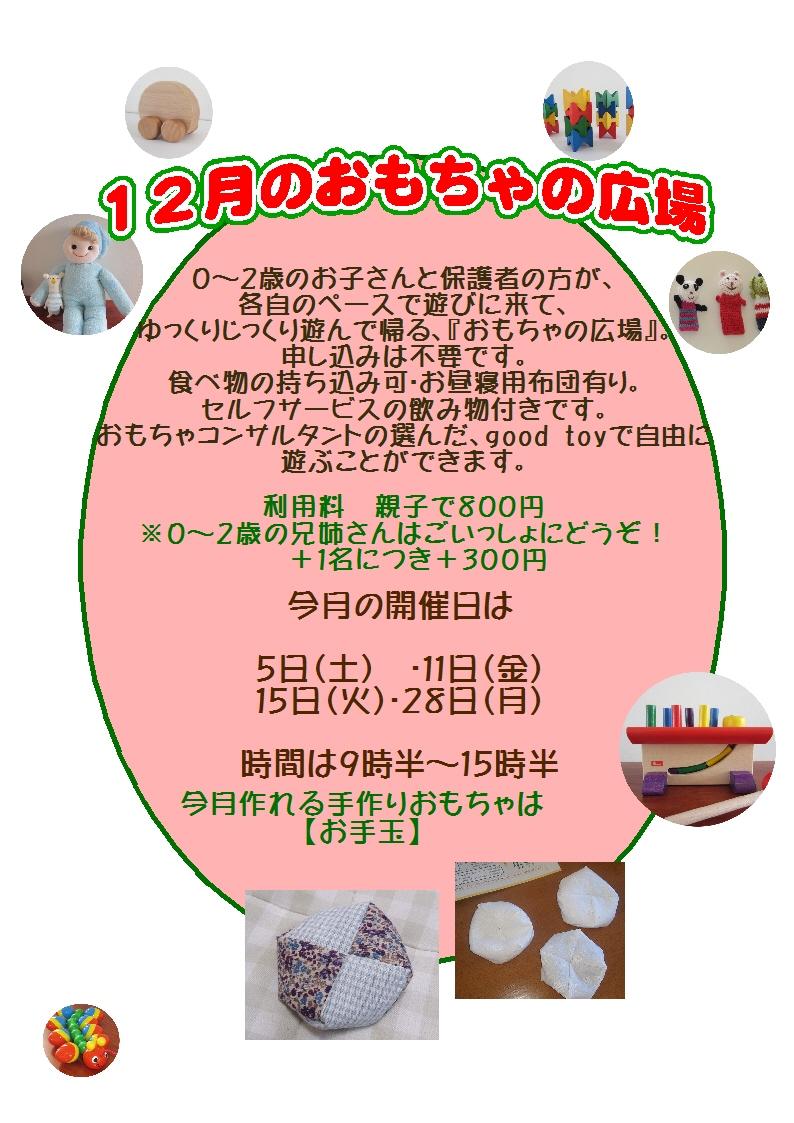 2015120220330516c.jpg