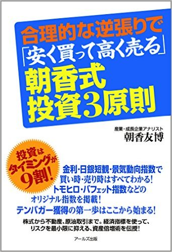 合理的な逆張りで「安く買って高く売る」朝香式・投資3原則