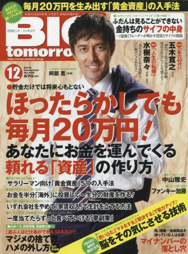 BIG tomorrow(ビッグトゥモロー) 2015年 12 月号 [雑誌]