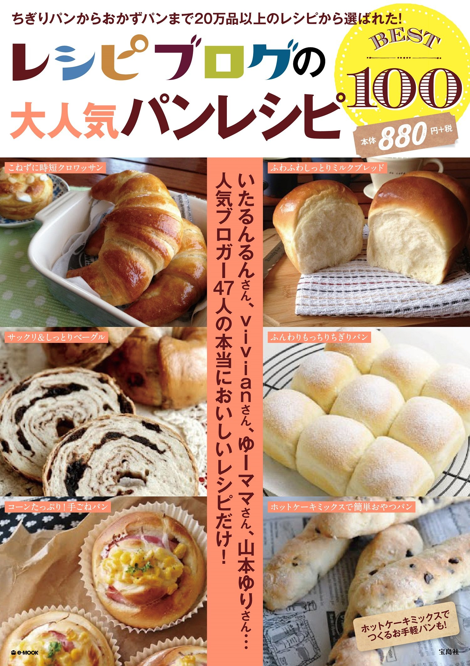 レシピブログの大人気パンレシピ BEST100 (e-MOOK)