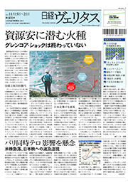 日経ヴェリタス 2015年11月15日号