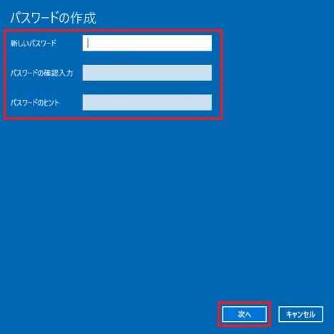顔認証_指紋認証の設定_06_パスワードの作成ts2