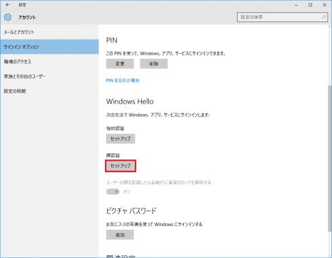 顔認証のセットアップ_セットアップをクリック_01s