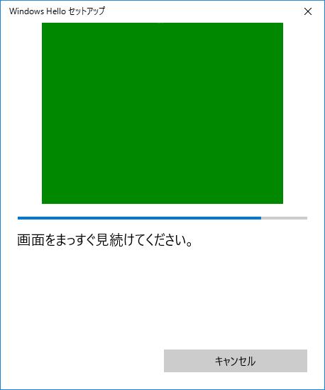 顔認証のセットアップ_顔のスキャン_約4秒_04s