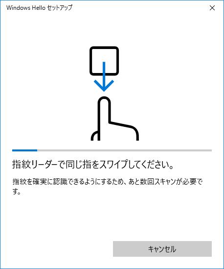 指紋認証のセットアップ_指スキャン_05s