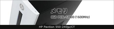 468x110_HP Pavilion 550-240jp_メモリ_01a
