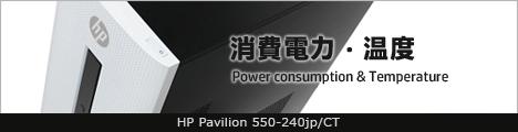 468x110_HP Pavilion 550-240jp_消費電力_01a
