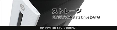 468x110_HP Pavilion 550-240jp_ストレージ_01a