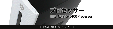468x110_HP Pavilion 550-240jp_プロセッサー_01a