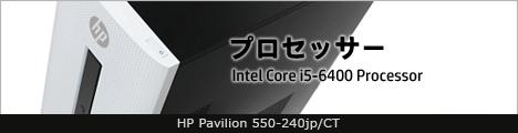 468x110_HP Pavilion 550-240jp_プロセッサー_01a