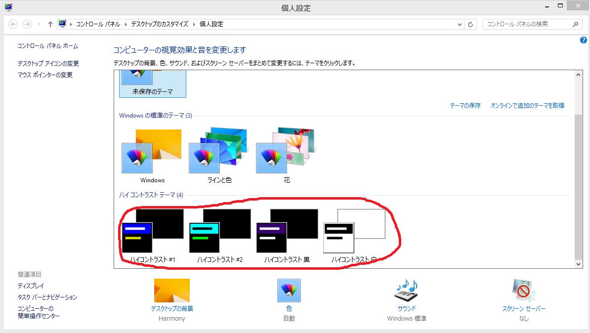 Windowsを全て黒背景に 背景色の変更 色反転方法 It Arts