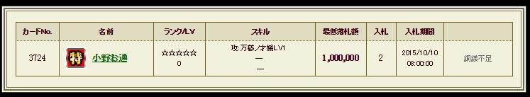 シクレ特 お通2