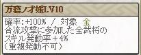シクレ特 お通Lv10