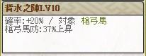 スキル 背水之陣Lv10