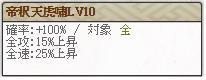 天 加藤清正スキルLv10
