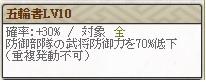 極 武蔵Lv10