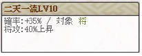 極 武蔵Lv10 2