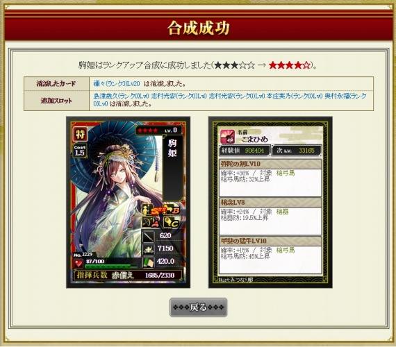 ランクアップ 駒姫★4 2