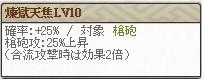 天 島津義久Lv10