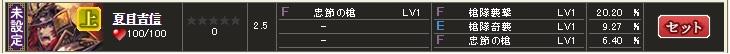 上 夏目 テーブル2