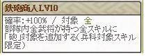 シクレ極 今井宗久 Lv10