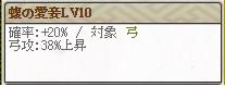 特 みよしの Lv10