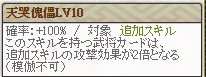 天 三好Lv10
