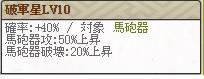 スキル 破軍星Lv10