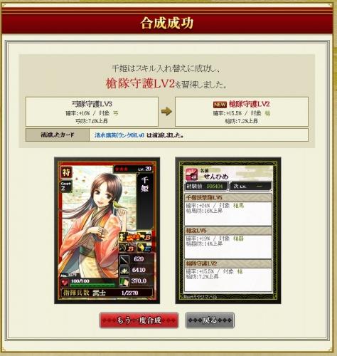 合成 千姫3
