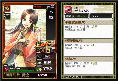 合成 千姫0