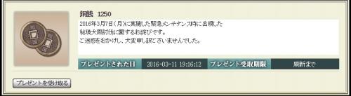 1-16鯖お詫び