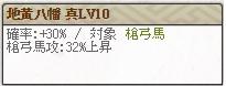 地黄LV10