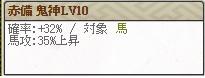 赤備Lv10