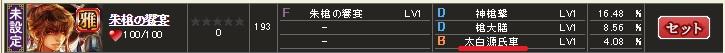 朱槍テーブル2
