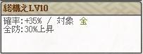 総構えLv10