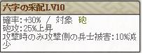 六字の采配Lv10