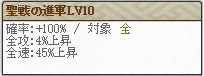 聖戦Lv10